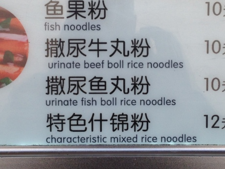 "And this is what can happen in translation if you don't pay attention in language class.  They meant to say ""marinated."""